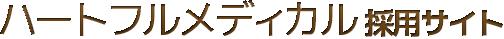 ハートフルメディカル 採用サイト